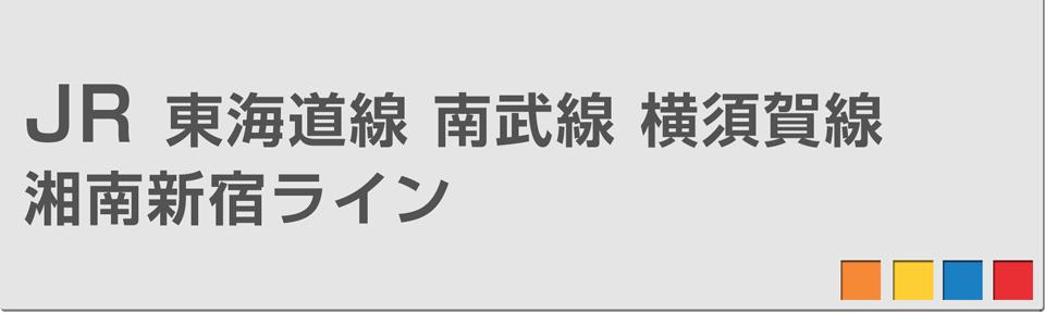 JR東海道・南武線・横須賀線・湘南新宿ライン