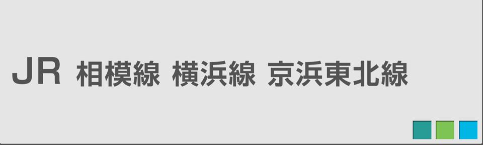 JR相模線・横浜線・京浜東北線
