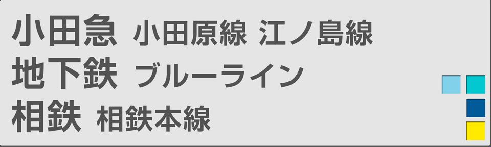 小田急・地下鉄相鉄 小田原線・江ノ島線・ブルーライン・相鉄本線