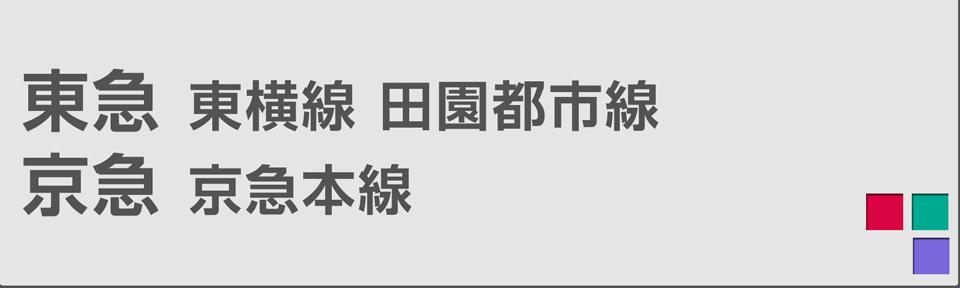 東急・京急東横線・田園都市線・京急本線