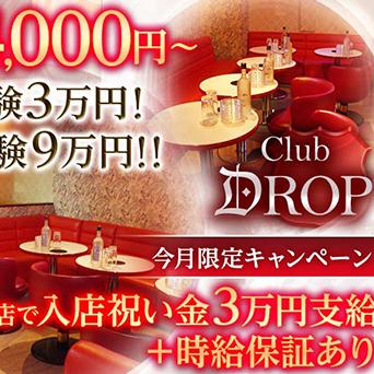 Club DROP(ドロップ)