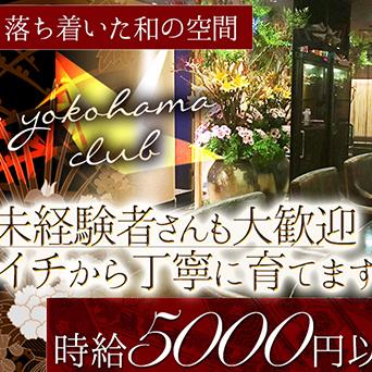 横濱倶楽部(ヨコハマクラブ)