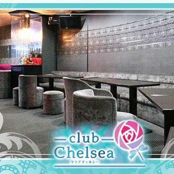 club Chelsea(チェルシー)