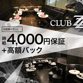 CLUB ZERO(ゼロ)