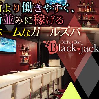 Black jack(ブラックジャック)