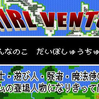 【グランドオープン!】GIRL VENTURE