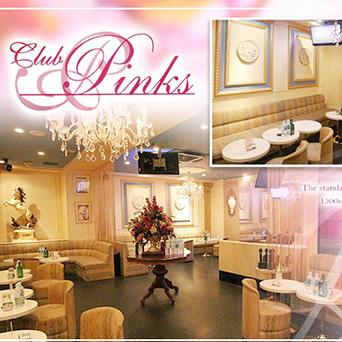 Club pinks(クラブ ピンクス)