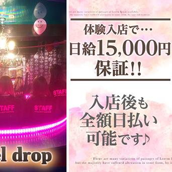 Girl's Bar Jewel drop