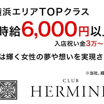 CLUB HERMINE 新横浜