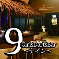 GirlsDartsBar 9~ナイン~